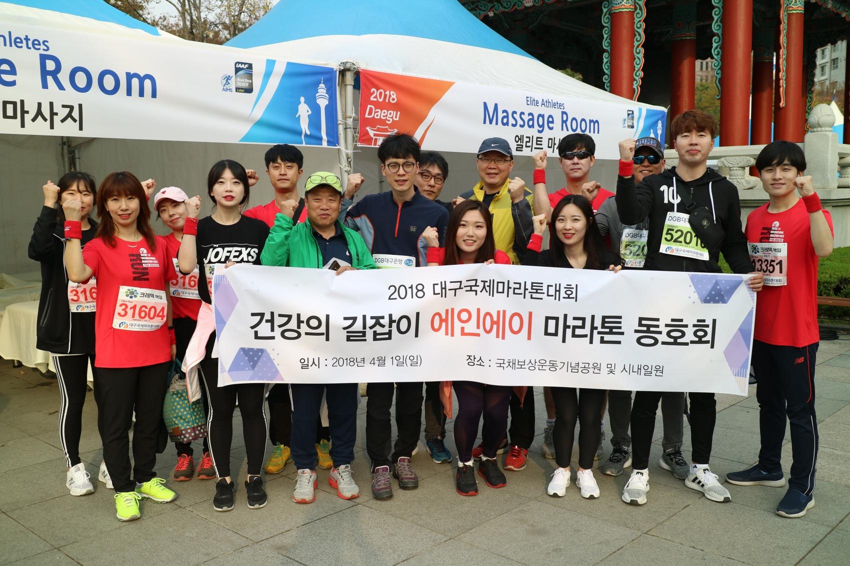 2018 대구국제마라톤대회 참가